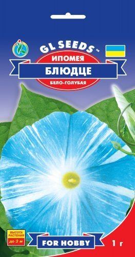 Семена Ипомеи Блюдце (1г), For Hobby, TM GL Seeds