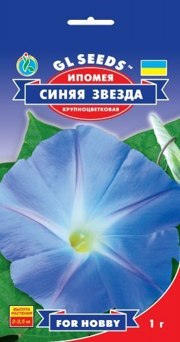 Семена Ипомеи Синяя звезда (1г), For Hobby, TM GL Seeds