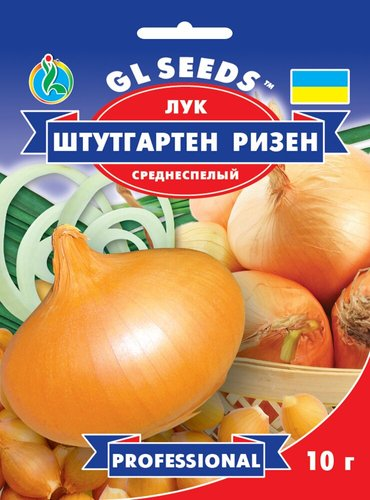 Семена Лука Штутгартен Ризен (10г), Professional, TM GL Seeds