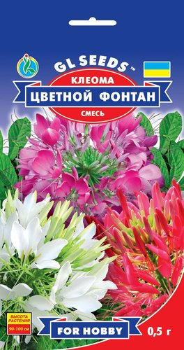 Семена Клеомы Цветной фонтан (0.5г), For Hobby, TM GL Seeds