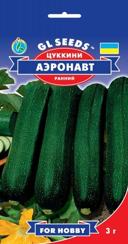 Семена Кабачка-цуккини Аэронавт (3г), For Hobby, TM GL Seeds