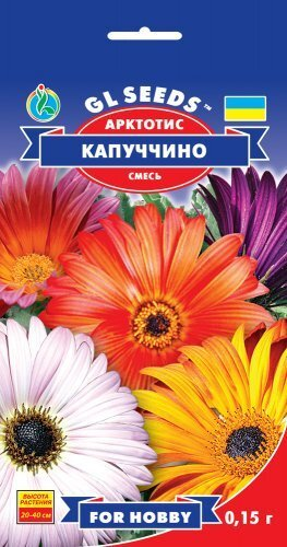 Семена Арктотиса Капучино (0.15г), For Hobby, TM GL Seeds