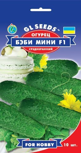 Семена Огурца Бэби мини F1 партенокарпик (10шт), For Hobby, TM GL Seeds