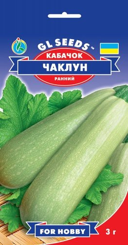 Семена Кабачка Чаклун (3г), For Hobby, TM GL Seeds