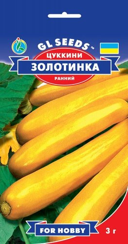 Семена Кабачка-цуккини Золотинка (3г), For Hobby, TM GL Seeds