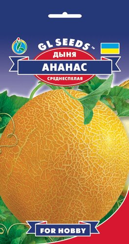 Семена Дыни Ананас (2г), For Hobby, TM GL Seeds