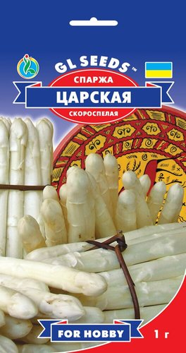 Семена Спаржи Царская (1г), For Hobby, TM GL Seeds