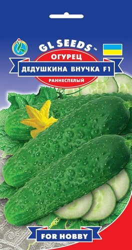 Семена Огурца Дедушкина внучка F1 партенокарпик (10 шт), For Hobby, TM GL Seeds