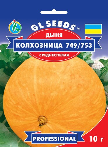 Семена Дыни Колхозница (10г), Professional, TM GL Seeds