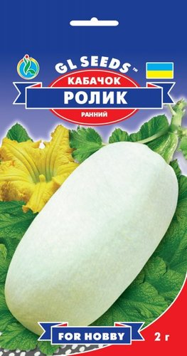Семена Кабачка Ролик (2г), For Hobby, TM GL Seeds