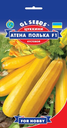 Семена Кабачка-цуккини Атена Полька F1 (5шт), For Hobby, TM GL Seeds