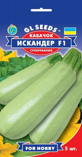 Семена Кабачка-цуккини Искандер F1 (5шт), For Hobby, TM GL Seeds