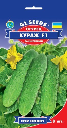Семена Огурца Кураж F1 партенокарпик (8шт), For Hobby, TM GL Seeds
