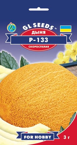 Семена Дыни Р-133 (3г), For Hobby, TM GL Seeds