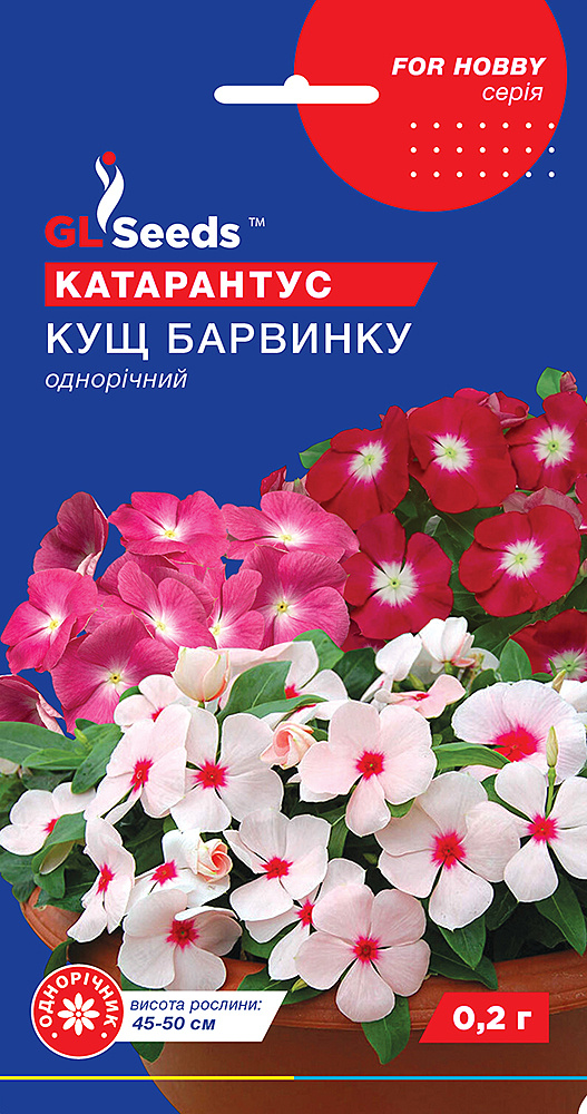 Семена Катарантуса Куст барвинка; (0.2г), For Hobby, TM GL Seeds