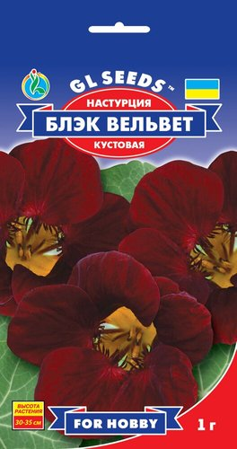 Семена Настурции Блэк вельвет (1г), For Hobby, TM GL Seeds
