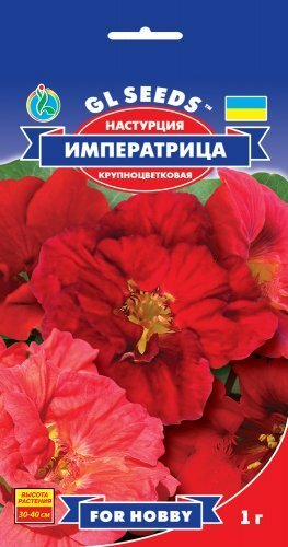 Семена Настурции Императрица (1г), For Hobby, TM GL Seeds