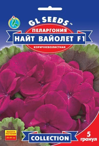 Семена Пелларгонии F1 Найт Вайолетт (5шт), Collection, TM GL Seeds