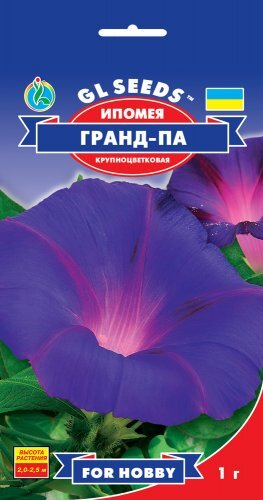 Семена Ипомеи Гранд ПА (1г), For Hobby, TM GL Seeds