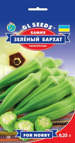 Семена Бамии (0.25г), For Hobby, TM GL Seeds