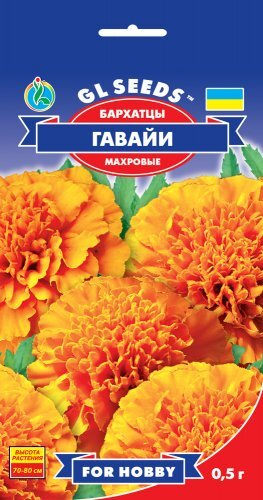 Семена Бархатцев Гавайи (0.5г), For Hobby, TM GL Seeds