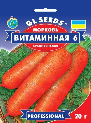 Семена Моркови Витаминная (20г), Professional, TM GL Seeds