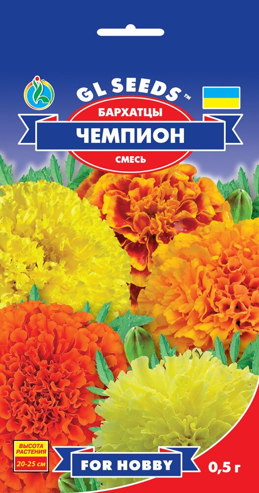 Семена Бархатцев Чемпион (0.5г), For Hobby, TM GL Seeds