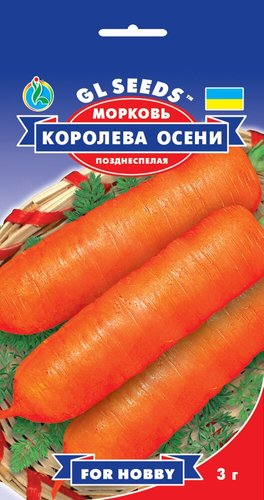 Семена Моркови Королева осени (3г), For Hobby, TM GL Seeds