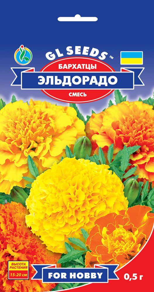 Семена Бархатцев Эльдорадо-mix (0.5г), For Hobby, TM GL Seeds