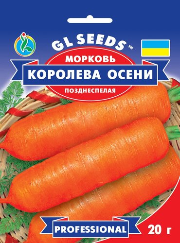 Семена Моркови Королева осени (20г), Professional, TM GL Seeds